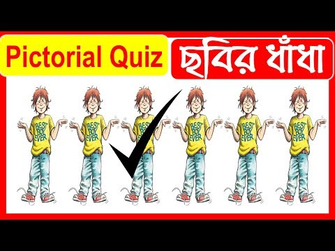 Funny quotes - Top 7 Picture Puzzles to TEST your INTELLIGENCE  Smart Test 1- Bengali IQ Test #57  Buddhir Dhenki