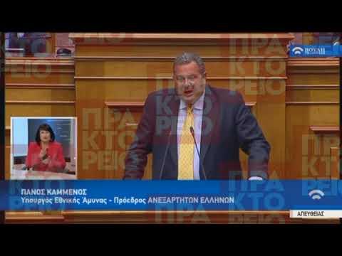 Απόσπασμα από την ομιλία του Πάνου Καμμένου στη  βουλή(05/07/2018)