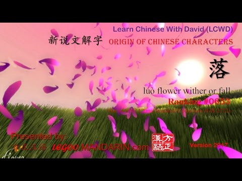 Origin of Chinese Characters - 0653 落 luò flower wither or fall - Learn Chinese with Flash Cards