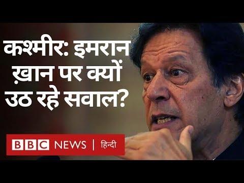 Kashmir: Imran Khan ने Muzaffarabad