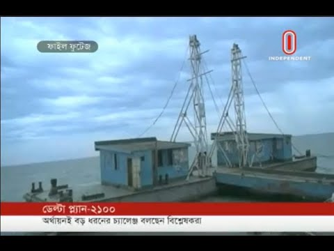 37 billion dollars needed to implement Delta plan 2100 (12-11-2018) Courtesy: Independent TV