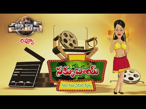 Pataas Movie Review | Sakku Bai Gharam Gharam Cinema Review