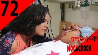 Mogachoch EBS Latest Series Drama - S03E72 - Part 72