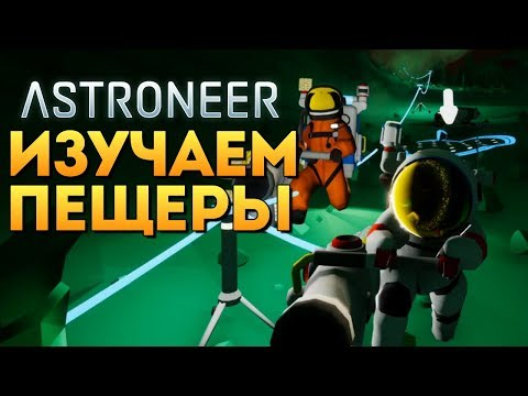 АСТРОНАВТЫ ИЗУЧАЮТ ПЕЩЕРЫ - Astroneer #17