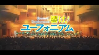 Nonton Hibike Euphonium Trailer Film Subtitle Indonesia Streaming Movie Download