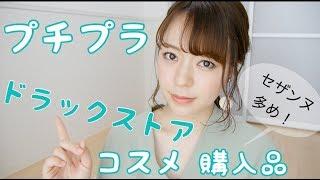 【プチプラ】ドラックストアコスメ購入品♡セザンヌ多め〜