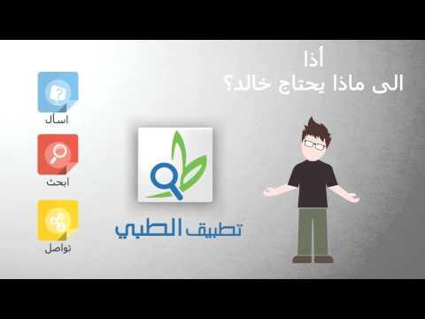 Video of الطبي