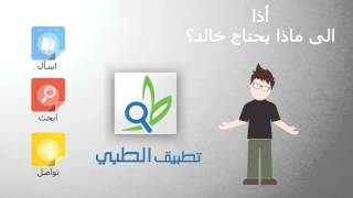 ِِAltibbi YouTube video