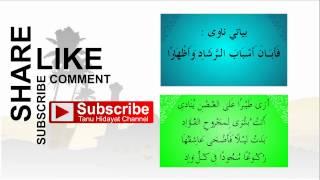 Video TUTORIAL Tausikh HIJAZ - Maqom Nada Seni Bacaan Al-Qur'an -  (KH. Mu'ammar Z A) MP3, 3GP, MP4, WEBM, AVI, FLV Oktober 2018