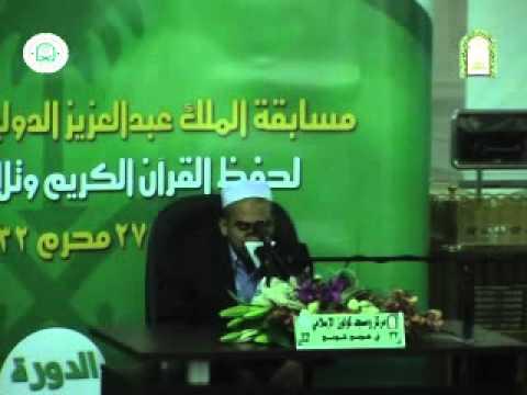 مسابقة الملك عبدالعزيز الدولية محمد  الأمين  بكر  صهيب  من  هونج  كونج  الفرع  الرابع  1