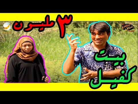 Bait Kafeel   بيت كفيل   Official Release Full HD видео