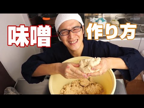 味噌屋が教える手作り味噌の作り方(Miso professional direct transmission. How to make Miso)