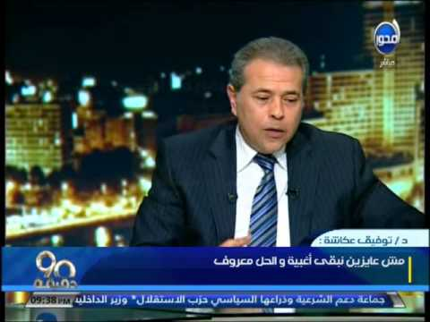 توفيق عكاشة: الناشط السياسي هدومه مليانة براغيت