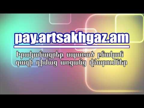 PAY.ARTSAKHGAZ.AM-բնական գազի վճարման առցանց համակարգ