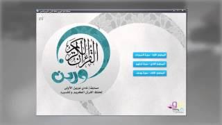 مسابقة نادي النورين الأولى لحفظ القرآن الكريم وتفسيره