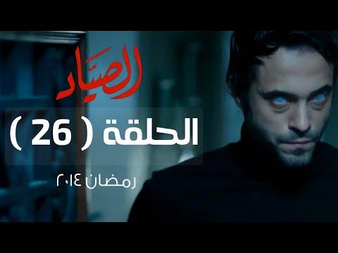 مسلسل الصياد HD - الحلقة ( 26 ) السادسة والعشرون - بطولة يوسف الشريف - ElSayad Series Episode 26 (видео)