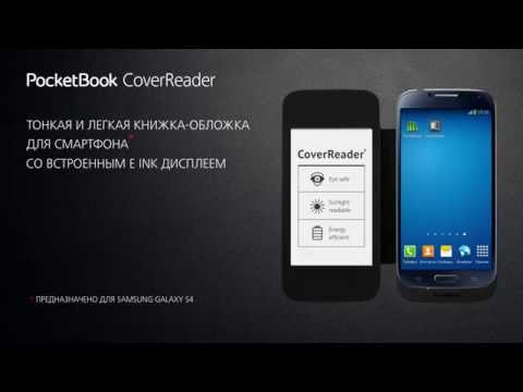 PocketBook CoverReader (video)