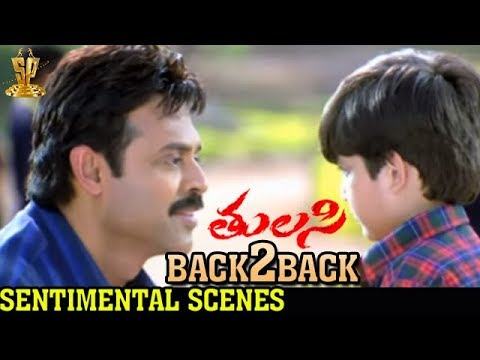 Venkatesh Sentimental Scenes Back To Back | Tulasi Movie | Nayanthara | DSP | Boyapati Srinu