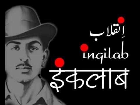 Inquilab इंक़लाब  - A Film By Gauhar Raza
