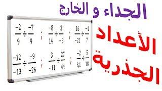الرياضيات الثالثة إعدادي - الأعداد الجذرية الجداء و الخارج تمرين 12