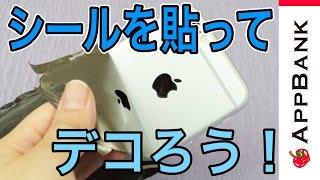 iPhoneをデコれる『プレミアムスキンシール』の貼り方を解説します!