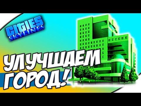 Cities: Skylines - ЛУЧШИЙ ГРАДОСТРОИТЕЛЬНЫЙ СИМУЛЯТОР! #5