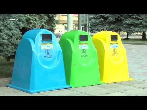 У Рівному встановили контейнери для роздільного збору сміття [ВІДЕО]