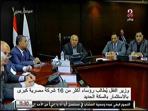 وزير النقل يطالب رؤساء أكثر من 16 شركة مصرية بالدخول في تنفيذ مشروعات البنية التحتية للسكة الحديد