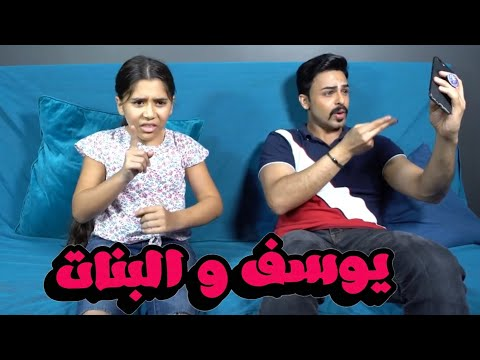 مسلسل #يوسف_والبنات الحلقة 4 || سو كيوت ج١|| يوسف المحمد