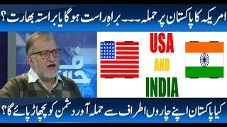 American Attack on Pakistan, Via India or direct? Harf e Raaz with Orya Maqbool Jan