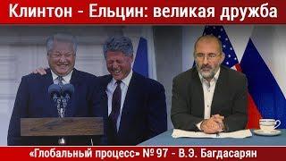 Клинтон - Ельцин: великая дружба — Вардан Багдасарян