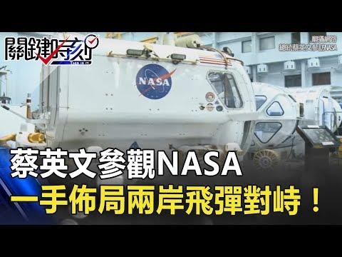 ?????NASA??????… ??????????????! ???? 20180820-1 ??? ??? ??? ??? ???_Legjobb videók: Űrhajó
