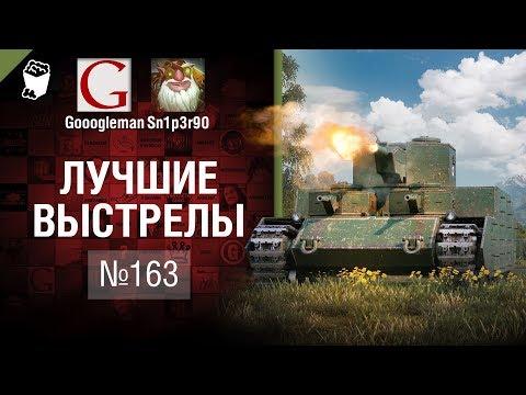 Лучшие выстрелы №163 - от Gooogleman и Sn1p3r90 [World of Tanks]