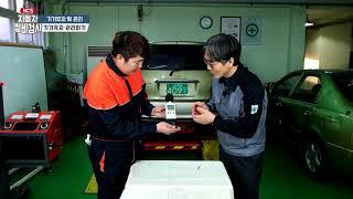 #12 [NCS직무특강] 자동차정비검사 - 기기유지 및 관리