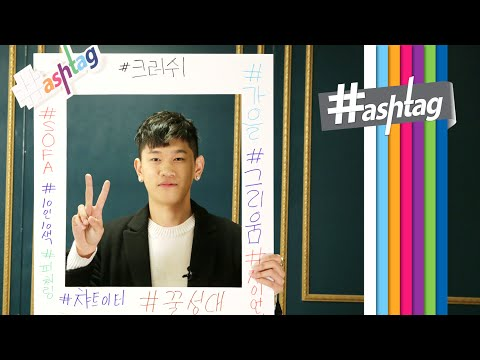 hashtag - hashtag(해시태그): Crush(크러쉬) _ SOFA(소파) [ENG/JPN/CHN SUB] *English & Japanese & Chinese subtitles are now available. :D (Please click on 'CC' button or activate 'Interactive...
