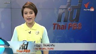 ที่นี่ Thai PBS - 3 ธ.ค. 58