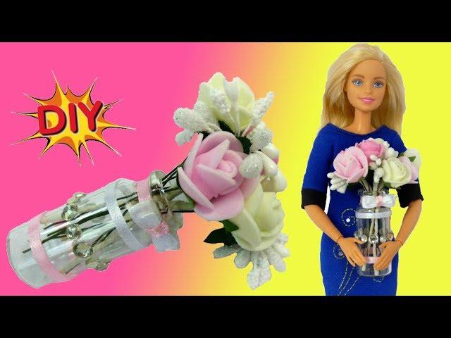 Как сделать ВАЗУ для кукол. Ваза из баночки DIY, diy, кукольный мир, своими руками, ваза из банки, мастер-класс, подделки для кукол, ваза для кукул, ваза