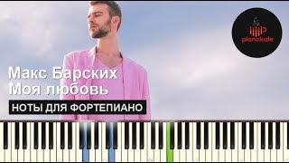 Макс Барских — Моя любовь (пример игры на фортепиано) piano cover