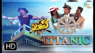 Video Patas | 9th September 2017 | Titanic Movie Spoof  | Full Episode 553 | ETV Plus MP3, 3GP, MP4, WEBM, AVI, FLV Desember 2018