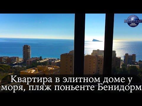 Квартира в элитном комплексе с видом на море и Бенидорм. Квартиры в Испании