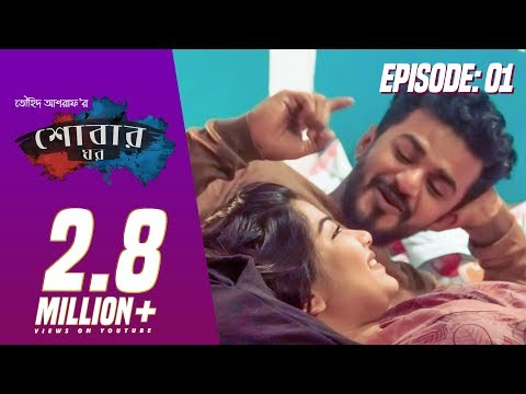 Download shobar ghor episode 01 by touhid ashraf mushfiq r farha hd file 3gp hd mp4 download videos