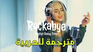 Video Madilyn Bailey - Rockabye (Cover) مترجمة عربي MP3, 3GP, MP4, WEBM, AVI, FLV Januari 2018
