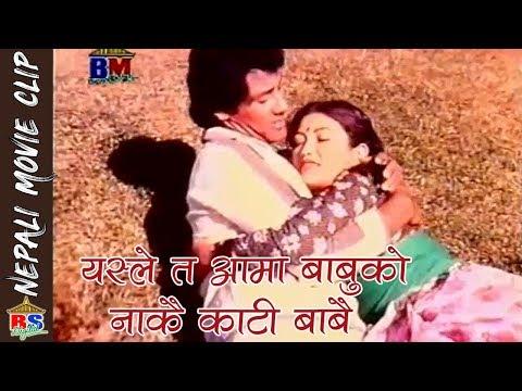 (यस्ले त आमा बाबुको नाकै काटी बाबै   Nepali Movie Clip   Old Is Gold KANCHHI  Sarmila Malla - Duration: 14 minutes.)