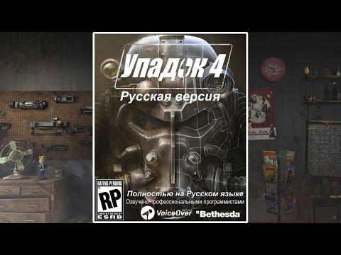 Fallout 4 — Пример русской озвучки от R.G. MVO (видео)