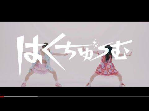 , title : '【MV】BPM15Q『はくちゅーむ』'