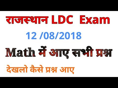 Rajasthan Ldc 12 August 2018 // Ldc Math Questions Solutions 12 August 2018