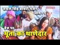 sabal singh bawri bhajan  bhotu ka thanedar track=9