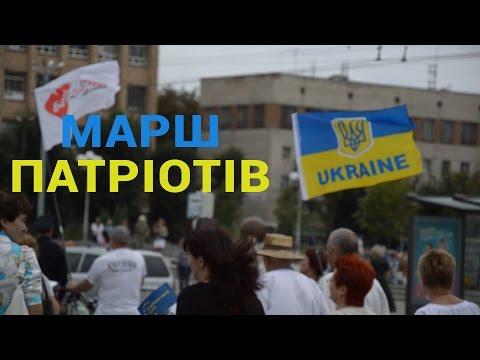 Марш патріотів відбувся у День Незалежності в Черкасах