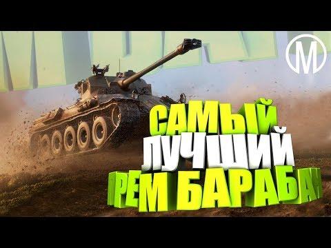 WoT Blitz. Самый сильный прем танк с барабаном. Обзор lorraine 40 t