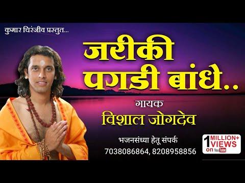 Video जरीकी पगड़ी बांधे- Jariki Pagdi Bandhe - Singer- Vishal Jogdeo- 7038086864, 9595024399 download in MP3, 3GP, MP4, WEBM, AVI, FLV January 2017